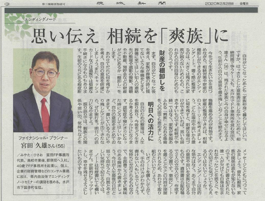 茨城新聞さんに取材いただきました